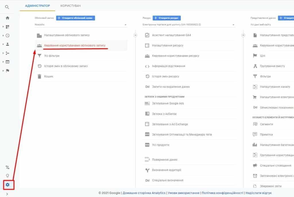 Сторінка - Керування користувачами Google Analytics