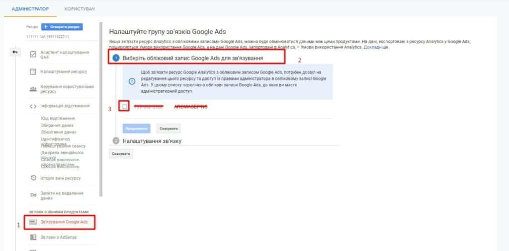 Оберіть ваш обліковий запис Google Ads