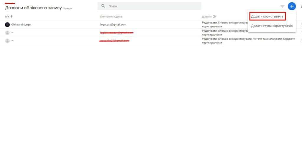 Додати користувача Google Analytics