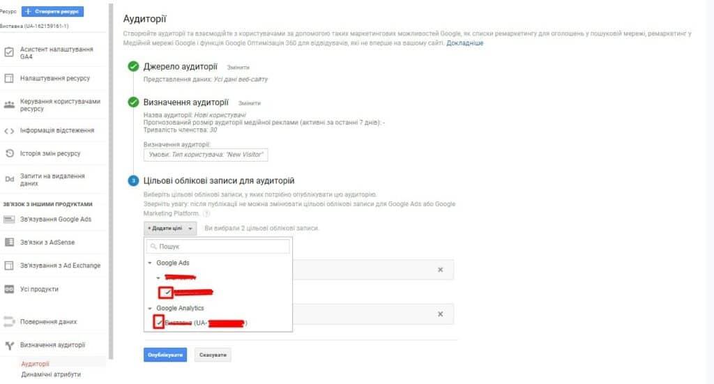 Імпорт аудиторій в Google Ads