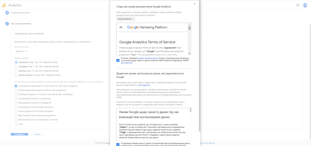 Умови використання Google Analytics