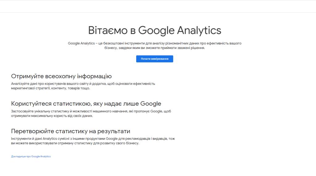 Головна сторінка Google Analytics