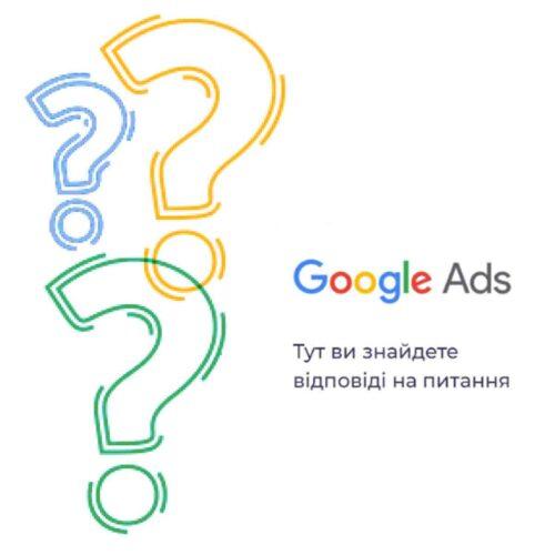 замовити контекстну рекламу