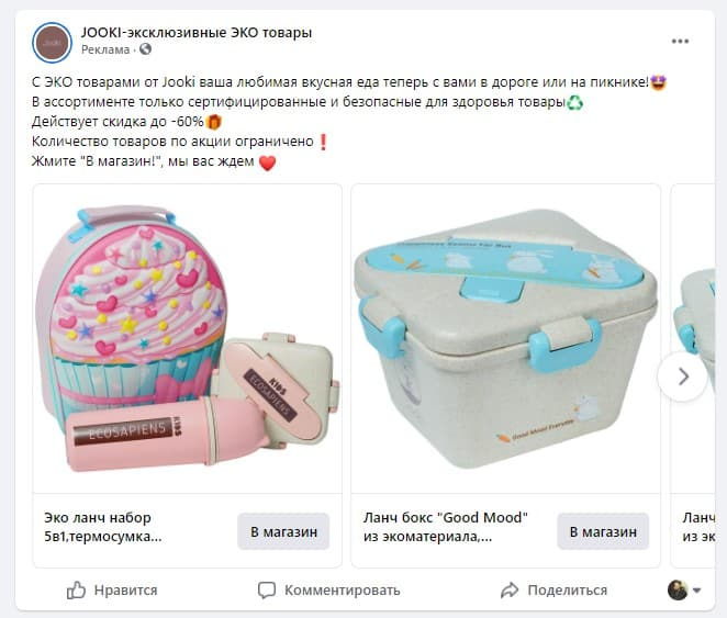 таргетована реклама фейсбук