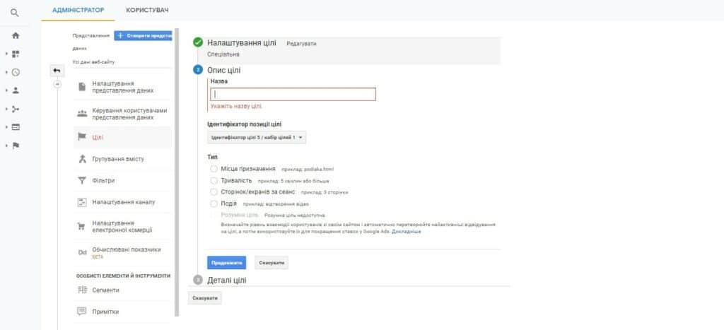 налаштування цілей google analytics
