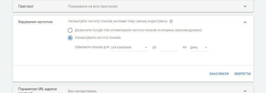 обмеження показу реклами гугл