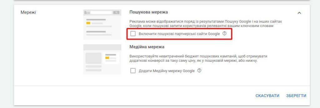 партнерські сайти гугл